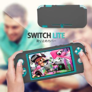 Nintendo Switch Lite シリコンカバー ソフト 耐衝撃 傷つけ防止 汚れにくい色(...