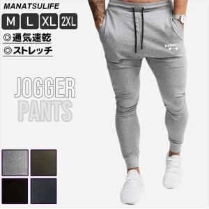 Manatsulife メンズ トレーニングパンツ ジム ジョガーパンツ フィットネス スウェットパンツ K03|futurelife