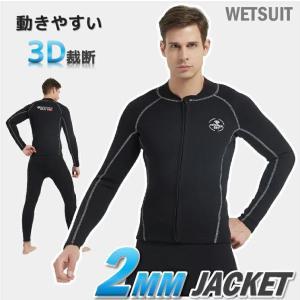 MORGEN SKY ウェットスーツ メンズ フィッシングジャケット 長袖タッパー 2mm ネオプレ...