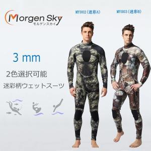 MORGEN SKY ウェットスーツ メンズ フルスーツ 3mm スピアフィッシング ダイビング バックジップ 迷彩柄 MS-MY002