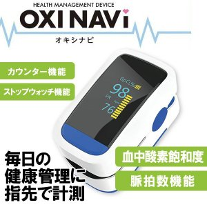 OXIHELPER オキシヘルパー 日本語説明書付き 指先 血中酸素濃度 測定器 家庭用 見やすい大画面液晶 軽量 コンパクト