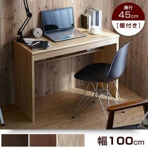 デスク パソコンデスク 学習デスク 机 オフィスデスク おしゃれ 平机 シンプル 木製 パソコンデスクの写真