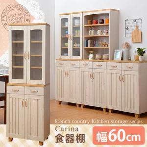 食器棚 キッチンボード 北欧家具 幅60cmの写真