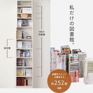 本棚 書棚 コミック スリム おしゃれ 大容量 薄型 突っ張り 幅45cm 本棚|futureoffice|06