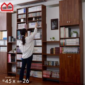 本棚 耐震 天井突っ張り 書棚 幅45cm 奥行26cm オープンラック 奥深 本棚 壁面収納