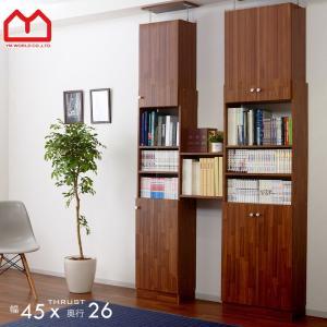 本棚 耐震 天井突っ張り 書棚 幅45cm 奥行26cm 扉付き 奥深 本棚 壁面収納 ディスプレイラック