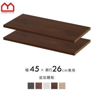 天井突っ張り 書棚 本棚 追加棚板 幅45cm