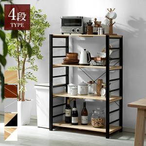 本棚 食器棚 書棚 オシャレ 木製 4段 オープンラック ラ...
