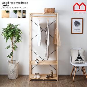ハンガーラック クローゼット ワードローブ スリム おしゃれ 北欧 ハンガーポール シンプル 木製の写真