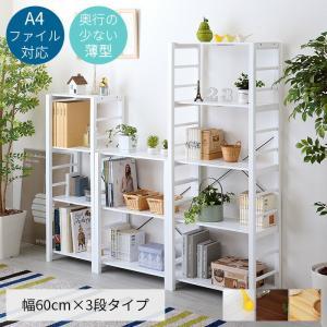 本棚 食器棚 書棚 薄型 3段 幅60cm オープンラック ラック 北欧家具 おしゃれ 本棚の写真