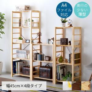 本棚 食器棚 書棚 薄型 4段 幅45cm オープンラック ...