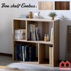 本棚 書棚 食器棚 マガジンラック オープンラック ラック 木製 収納 北欧 おしゃれ