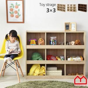 おもちゃ箱 収納 本棚 3×3 大容量 絵本棚 おもちゃラック 子供部屋収納
