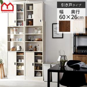 本棚 食器棚 突っ張り 幅60cm 奥行26cm キッチン 収納 扉付き 引き戸 おしゃれ