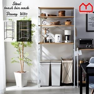 ゴミ箱 上 ラック レンジ台 収納 幅80cm キッチン|収納 本棚&食器棚 ラック YMWORLD