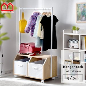 ハンガーラック 引き出し付き おしゃれ 子供 キッズ 木製 スリム 幅75cm|収納 本棚&食器棚 ラック YMWORLD