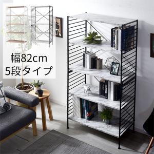 本棚 オープン ラック 5段 幅82cm おしゃれ キッチン レンジ台 A4 収納棚