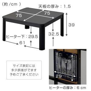 こたつ コタツ 炬燵 テーブル 正方形 一人用...の詳細画像5