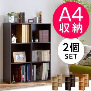本棚 A4 カラーボックス 3段 2個セット オフィス オープンラック スリム 薄型 オシャレ 書棚  絵本 子供部屋収納