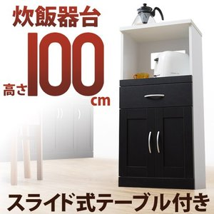 食器棚 レンジ台 ミニ 幅50 スリム 家電ボード キッチン収納 おしゃれ レンジボードの写真