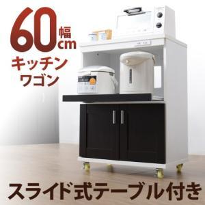 レンジ台 幅60cm レンジラック スライド|futureoffice