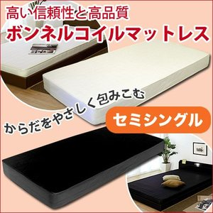 セミシングル ベッド スプリングマットレス