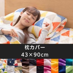 枕カバー マイクロファイバー毛布 毛布 mofua モフア|futureoffice