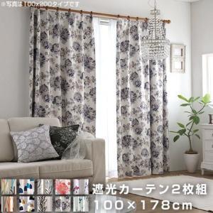 遮光カーテン 2枚組 幅100cm 高さ178cm カーテン 遮光 断熱 UVカット