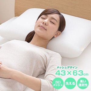 洗える 安眠 枕 3D メッシュ mofua 43×63 まくら マクラ カバー クッション 子供 のびのび 横向き 横寝 うつぶせ 寝返り ジュニア 女性 ごろ寝|futureoffice
