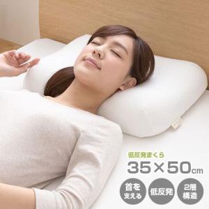 洗える 安眠 枕 首を支える 低反発 mofua 35×50 まくら マクラ カバー クッション 子供 のびのび 横向き 横寝 うつぶせ 寝返り ジュニア 女性 ごろ寝|futureoffice