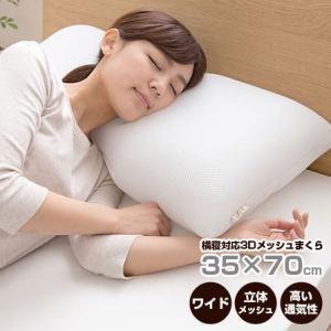 洗える 安眠 横寝 枕 メッシュ ロング mofua 35×70 まくら マクラ カバー クッション 子供 のびのび 横向き 横寝 うつぶせ 寝返り ジュニア 女性|futureoffice