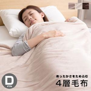 mofa モフア 4層毛布 2枚合わせプレミアム マイクロファイバー 180cm×200cm futureoffice
