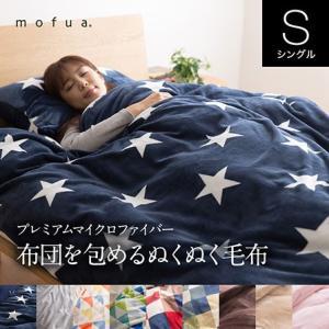 掛け布団カバー シングル mofua モフア 毛布 ブランケット 洗える プレミアムマイクロファイバー 布団カバー カバー シーツ 寝具 暖かい あったか