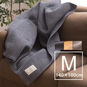 ワッフルケット 綿100% 140×100cm マルチサイズ ワッフル 寝具
