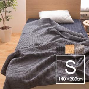 ワッフルケット 綿100% 140×200cm シングルサイズ ワッフル 寝具