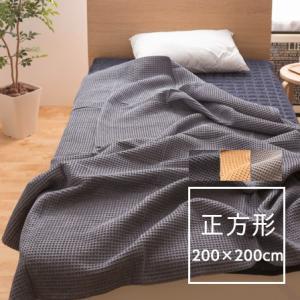 ワッフルケット 綿100% 200×200cm 正方形 ワッフル 寝具 生地 綿