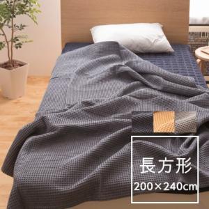 ワッフルケット 200×240cm 綿100% 長方形 ワッフル 寝具 生地 綿