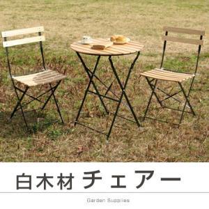 白木材チェアー 木製 チェア 椅子 折り畳み 庭 ガーデン ガーデニング ビーチ 海 キャンプ アウトドア レジャー 用品 ベランダ テラス バルコニー 天然木 屋外 futureoffice