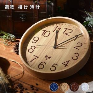 時間合わせ不要 電波 壁掛け時計 掛け時計 電波時計 掛時計 時計 おしゃれ 北欧 壁掛け 木製 かけ時計
