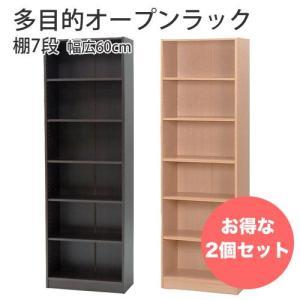 本棚 書棚 カラーボックス 7段 2個セット|futureoffice
