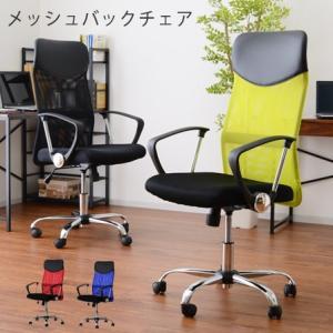 オフィスチェア オフィスチェアー ハイバック メッシュ オフィス チェア チェアー デスクチェア|futureoffice
