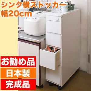 シンクサイド キッチンワゴン 完成品|futureoffice