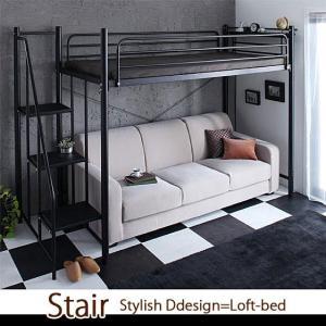 ベッド ベット ロフトベッド ハイタイプ 階段 パイプベッド付き