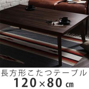 こたつ本体 長方形 120×80cm 天然木 木製 薄型ヒーター こたつテーブル ダイニング テーブル ローテーブル ローデスク ちゃぶ台 こたつヒーター 天板天然木|futureoffice