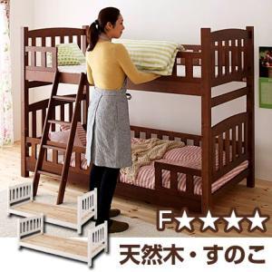 2段ベッド 子供用ベッド ロータイプ 木製 天然木 2段 ベッド シングル 分割 分離 分解 別々 分ける セパレート 子供 すのこ すのこベッド 柵 柵付き 収納 下収納|futureoffice