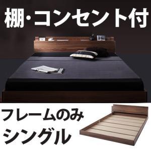 木製 シングルベッド フレームのみ シングル ローベッド フロアタイプ ヘッドボード 宮付き コンセント付き オークホワイト ウォルナットブラウン オーク|futureoffice