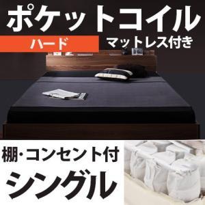 ポケットコイル マットレス シングル ハード付き 木製 ベッド フレーム フロアタイプ ヘッドボード 宮付き コンセント付き スプリングマットレス オークホワイト|futureoffice