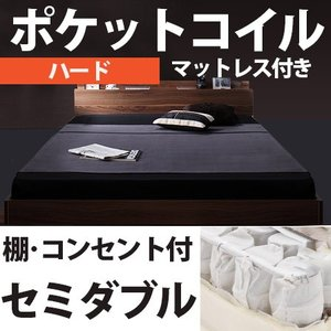 ポケットコイル マットレス セミダブル ハード付き 木製 ベッド フレーム フロアタイプ ヘッドボード 宮付き コンセント付き スプリングマットレス|futureoffice