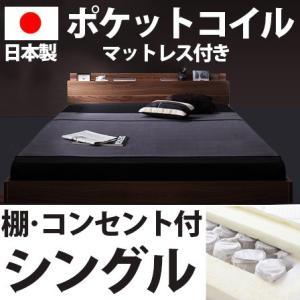 日本製 ポケットコイル マットレス シングル ハード付き 木製 ベッド フレーム フロアタイプ ヘッドボード 宮付き コンセント付き スプリングマットレス|futureoffice