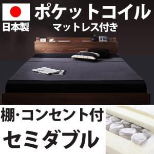 日本製 ポケットコイル マットレス セミダブル ハード付き 木製 ベッド フレーム フロアタイプ ヘッドボード 宮付き コンセント付き スプリングマットレス|futureoffice